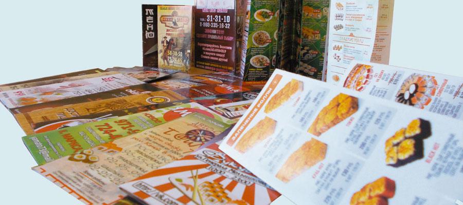 Рекламные и информационные буклеты